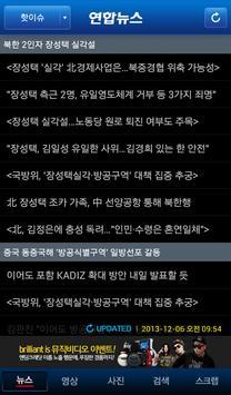 Yonhap News screenshot 4