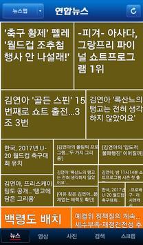 Yonhap News screenshot 6
