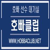 호빠클럽 : 전국 호빠선수들 대기실 icon