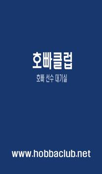 호빠클럽 : 전국 호빠선수들 대기실 poster