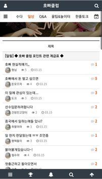 호빠클럽 : 전국 호빠선수들 대기실 screenshot 2