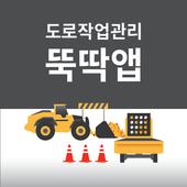 도로작업관리 뚝딱앱 icon