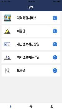 도로작업관리 뚝딱앱 screenshot 1