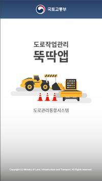 도로작업관리 뚝딱앱 poster