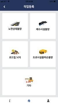 도로작업관리 뚝딱앱 screenshot 2