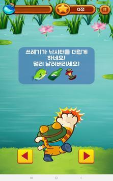 도시어부냥 screenshot 10