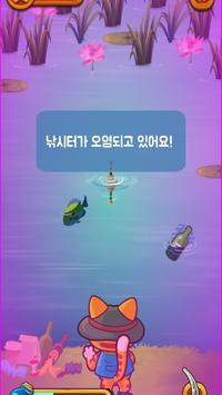 도시어부냥 screenshot 6