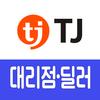 TJ매니저(대리점ㆍ딜러용) ikona