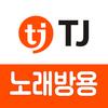 TJ노래방(노래방용) ikona
