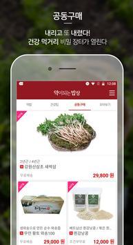 약이되는밥상 screenshot 2