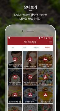 약이되는밥상 screenshot 3