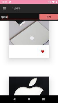 SnapSetter (이미지 검색기) screenshot 4