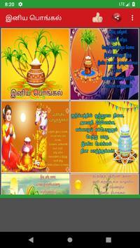 Tamil Mattu Pongal Wishes 2020 screenshot 5