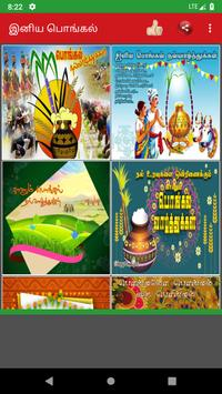Tamil Mattu Pongal Wishes 2020 screenshot 7