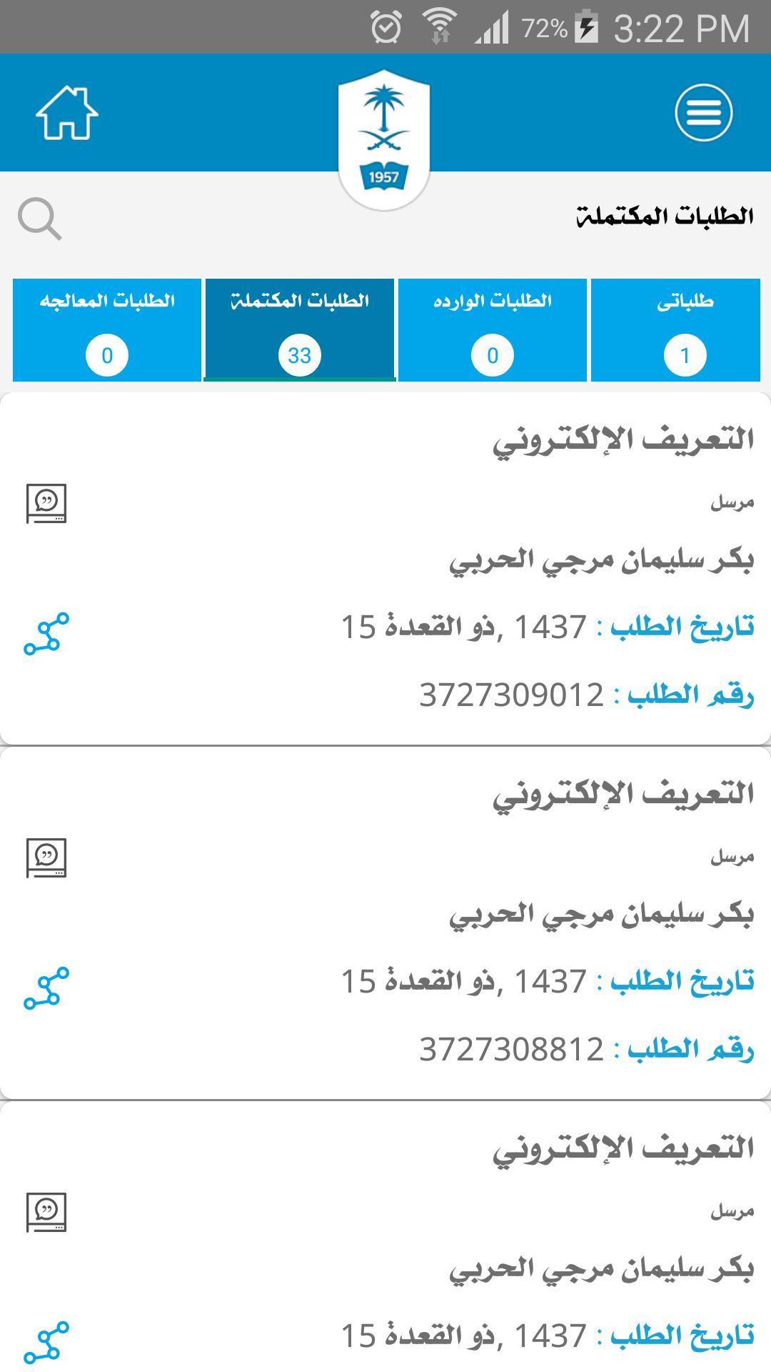 بريد طلاب سعود 10