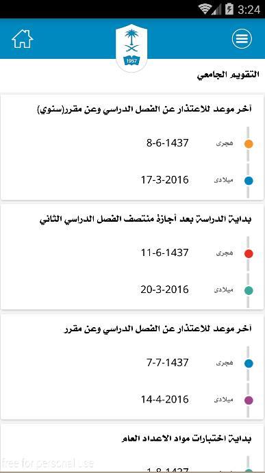 بريد طلاب سعود 15