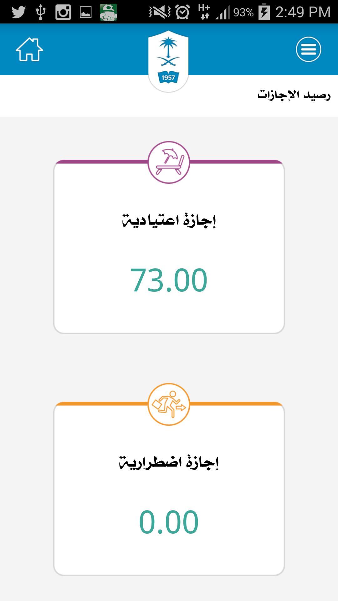 بريد طلاب سعود 10 6