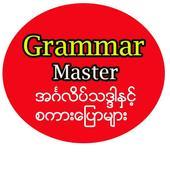 ikon Grammar Master