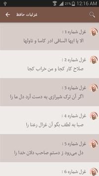 دیوان حافظ صوتی همراه با فال حافظ screenshot 2