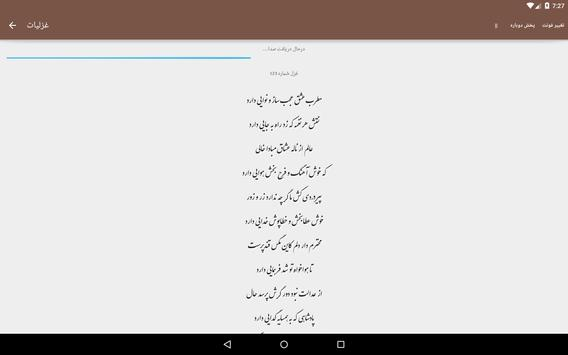 دیوان حافظ صوتی همراه با فال حافظ screenshot 7