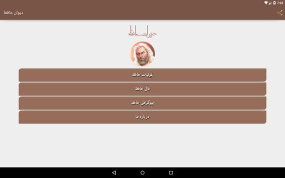 دیوان حافظ صوتی همراه با فال حافظ screenshot 5