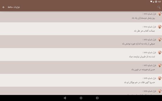 دیوان حافظ صوتی همراه با فال حافظ screenshot 6