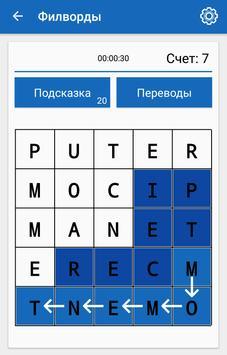 Smart Dictionary screenshot 2