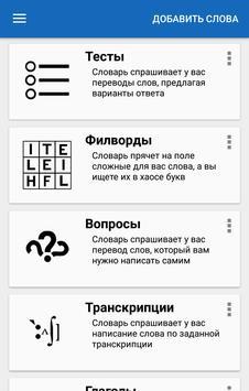 Smart Dictionary screenshot 7