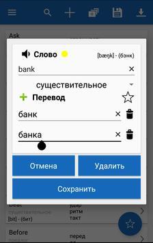 Smart Dictionary screenshot 6