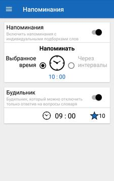 Smart Dictionary screenshot 9
