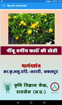 नींबू वर्गीय फलों की खेती poster