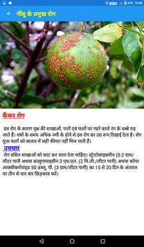 नींबू वर्गीय फलों की खेती screenshot 5