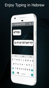Hebrew Keyboard poster