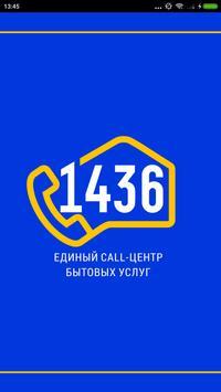 1436.kz poster