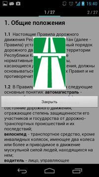 Экзамен и ПДД Казахстан 2021 Билеты, Тесты, Штрафы screenshot 3