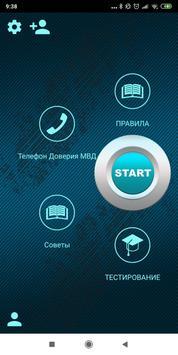 Экзамен и ПДД Казахстан 2021 Билеты, Тесты, Штрафы poster