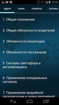 Экзамен и ПДД Казахстан 2021 Билеты, Тесты, Штрафы screenshot 1