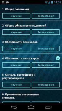 Экзамен и ПДД Казахстан 2021 Билеты, Тесты, Штрафы screenshot 2