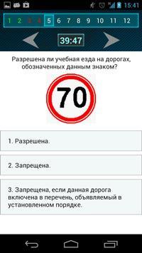 Экзамен и ПДД Казахстан 2021 Билеты, Тесты, Штрафы screenshot 4