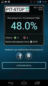 Экзамен и ПДД Казахстан 2021 Билеты, Тесты, Штрафы screenshot 5