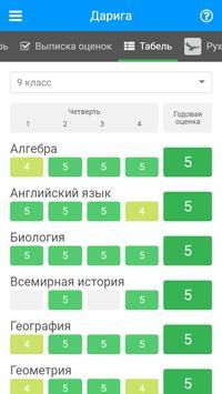 EduMark screenshot 4