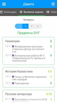 EduMark screenshot 3