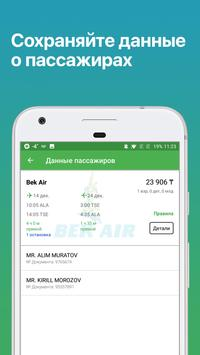 Aviata.kz screenshot 3
