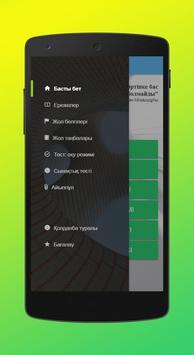 Жол ережелері, сынаққа дайындық screenshot 1