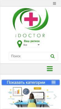 iDoctor (iDoc.uz) screenshot 1