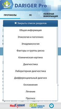 Даригер: клинические протоколы 截图 5