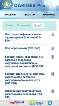 Даригер: клинические протоколы 截图 9