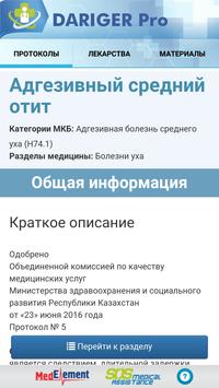 Даригер: клинические протоколы 截图 10