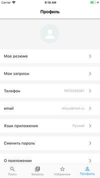 Mansap screenshot 2