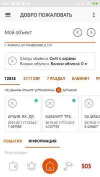 OTIS.KZ screenshot 2